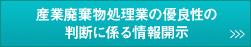 産業廃棄物処理業の優良性の判断に係る情報開示