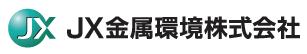 JX金属環境株式会社